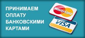 Принимаем оплату банковскими картами: виза и Мастеркард