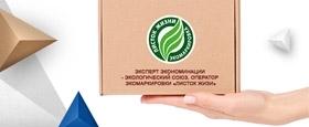Конкурс на экологичную упаковку в рамках выставки RosUpack-2019