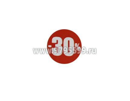 """Этикетки круглые """"-30%"""", """"-50%"""", """"-70%"""""""