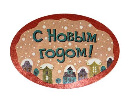 """Этикетка овальная """"С Новым Годом!"""""""