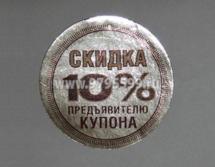 """Этикетка круглая """"Скидка 10%"""""""